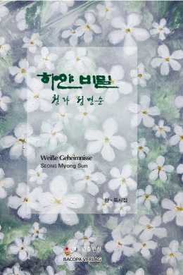 Weisse Geheimnisse. Koreanische Lyrik